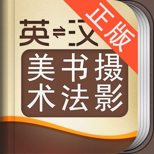 外教社美术、书法与摄影英语词典