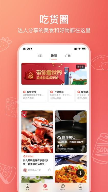 美食杰-视频菜谱大全 screenshot-3