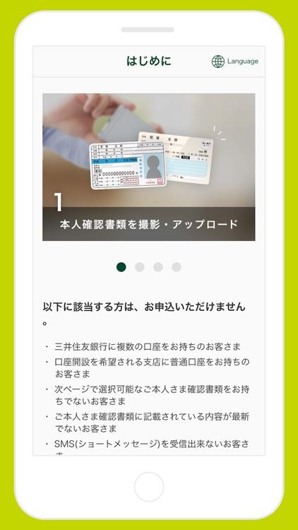 口座開設アプリ screenshot-3
