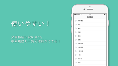 Weblio国語辞典 - 便利な百科事典/辞書アプリのおすすめ画像3