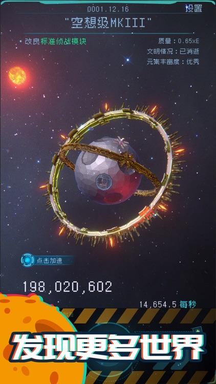逐光:启航 screenshot-5