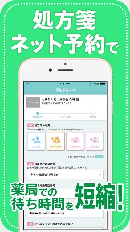 EPARKお薬手帳アプリ screenshot-6