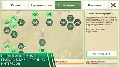 Screenshot for Rebel Inc. in Russian Federation App Store
