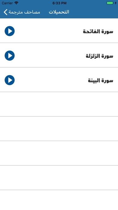 القرآن الكريم مترجم بالصوت screenshot 7