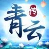 青云传-国风仙侠手游