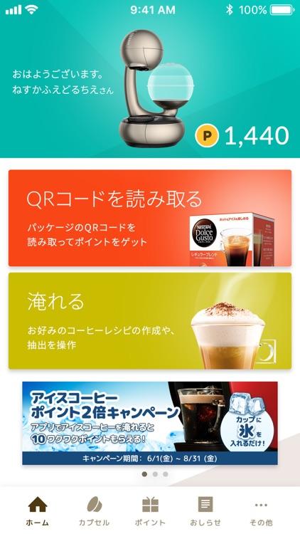 ネスカフェ - アプリ screenshot-5