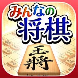 みんなの将棋 ~オフライン将棋ゲームと日替わり詰将棋