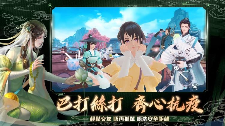 新笑傲江湖M-港澳版 screenshot-4