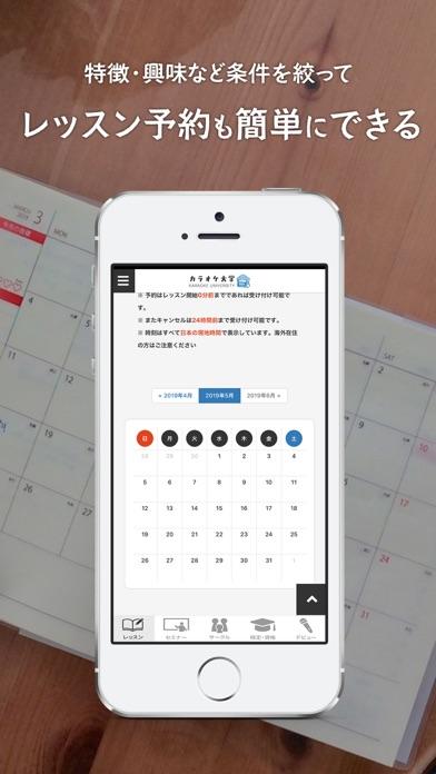 カラオケ大学 screenshot 2