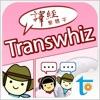 Transwhiz 日中辞書 - iPhoneアプリ