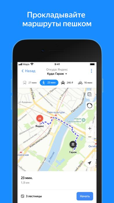 Яндекс.Карты – поиск мест для ПК 1