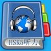 HSK5級リスニング-漢語水平考試 - iPhoneアプリ