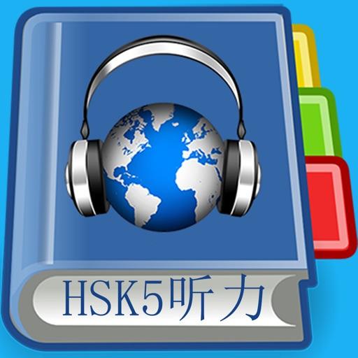 HSK5 Listening Pro-汉语水平考试五级听力
