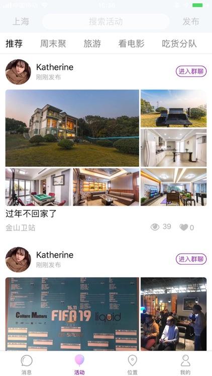 组队-留学生线下娱乐活动社交平台 screenshot-3