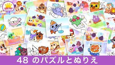 パズルと色の子供向けの教育ゲームのおすすめ画像6