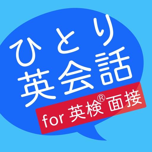 ひとり英会話 for 英検®面接