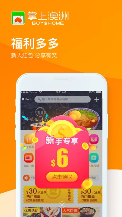 Download 掌上澳洲-Buy@Home-Australia for Pc