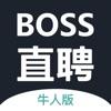 BOSS直聘牛人版–高效找工作招聘平台