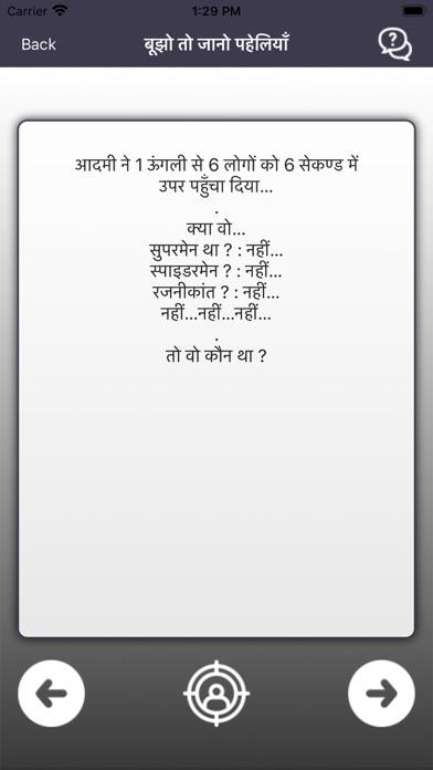 Gyanvardhak Riddles in Hindi