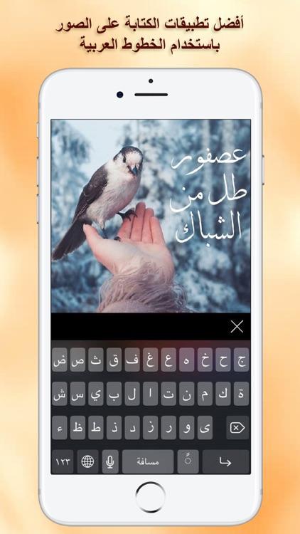 برنامج الكتابة على الصور screenshot-0