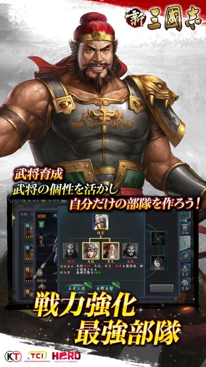 新三國志:育成型戦略シミュレーションゲーム screenshot-6