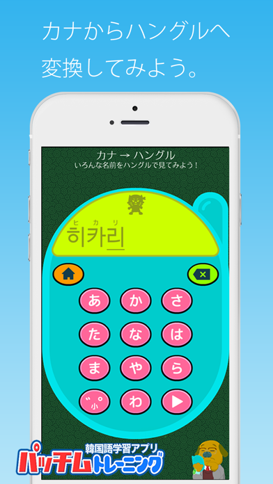 毎日3分で韓国語を身につける:パッチムトレーニングのスクリーンショット5