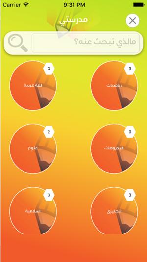 مدرستي الكويتية on the App Store