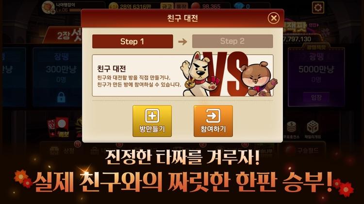피망 섯다 screenshot-4
