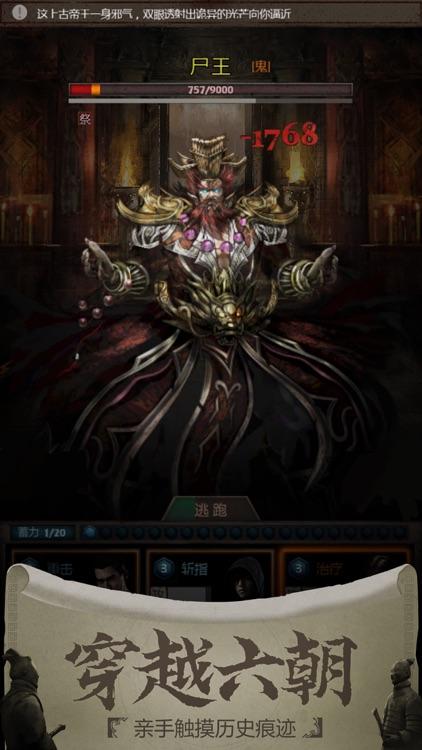 长生劫-盗墓长生印 screenshot-4
