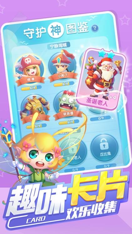全民岛主 screenshot-1