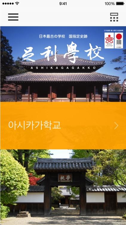 Ashikaga Gakko: Audio Guide screenshot-3