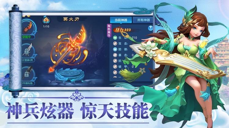 大唐嘻游记-q版梦幻回合制西游手游 screenshot-4