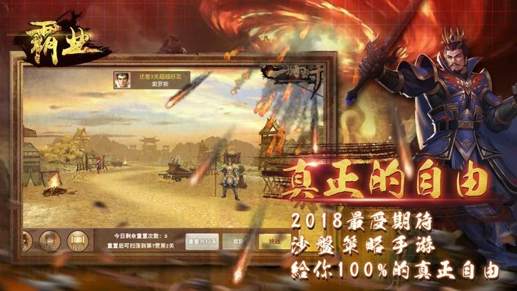 霸业-跨服国战争霸手游 screenshot-4