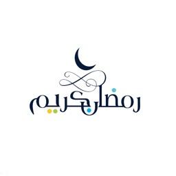 Ramadan Companion 2018