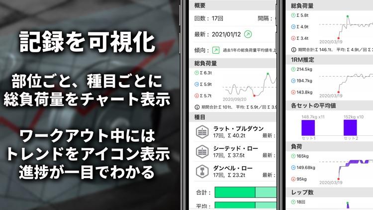 MyWorkout  筋トレ記録&管理アプリ screenshot-3