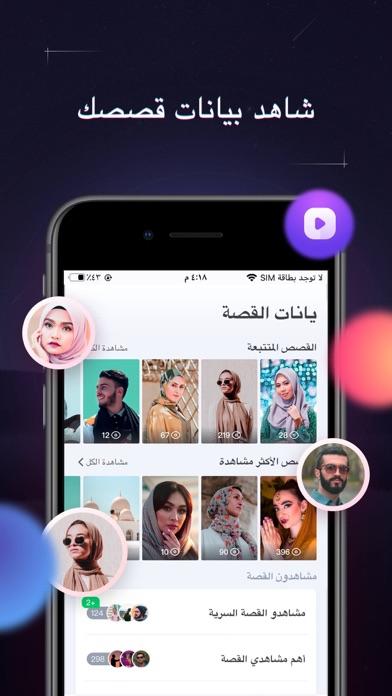 InCompass for Instagram Reportلقطة شاشة2