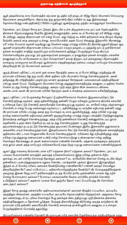 Ponniyin Selvan 2 Audio Ofline screenshot-5