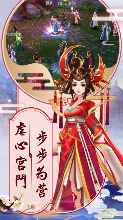 后宫-胭脂妃-养成类角色扮演宫廷手游 screenshot-4