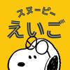 Sony Creative Products Inc. - スヌーピーえいご アートワーク