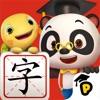 熊猫博士识字 - 儿童拼音认字早教软件