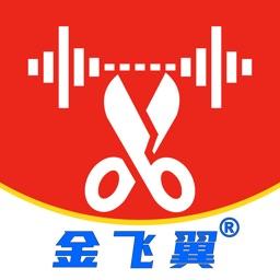 金飞翼®音频编辑大师