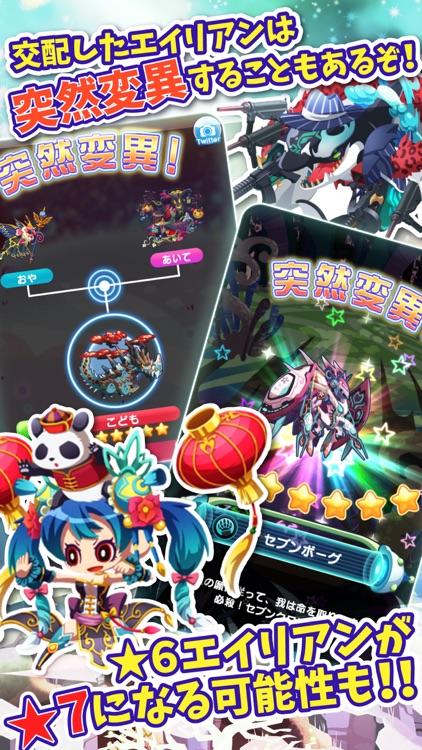 エイリアンのたまご【新感覚!ふるふる交配RPG(エリたま)】 screenshot-3