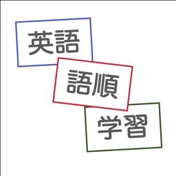 英語語順学習