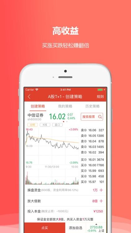 股市财富通-最权威的股票证券交易app screenshot-4