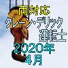 TAKARA License 株式会社 - クレーン デリック運転士 2020年4月 アートワーク