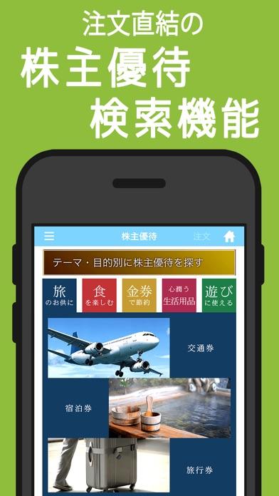 livestar S2-株式・先物・NISA取引対応アプリスクリーンショット4