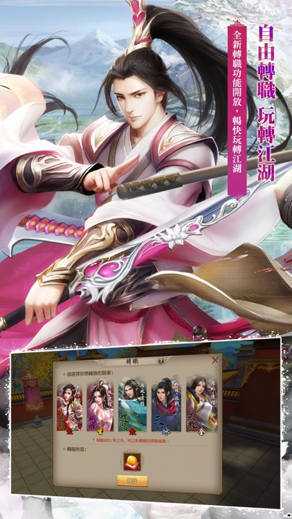 天龍八部 - 明教聖火 再戰天龍 screenshot-3