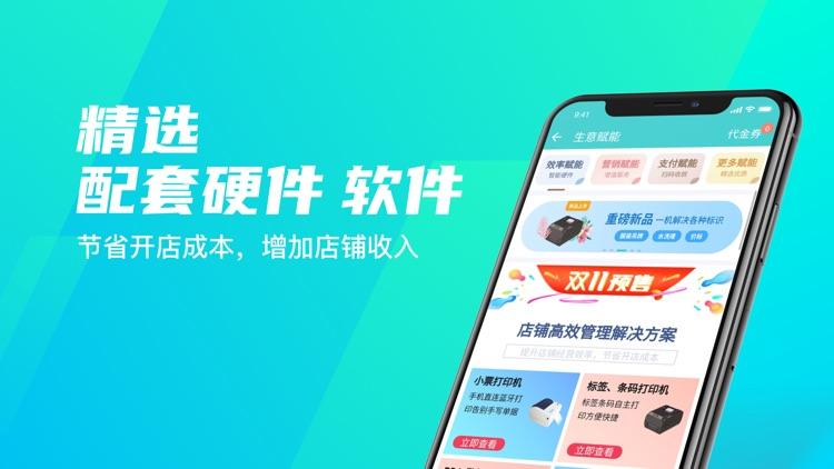 秦丝生意通进销存-仓库库存管理软件 screenshot-5