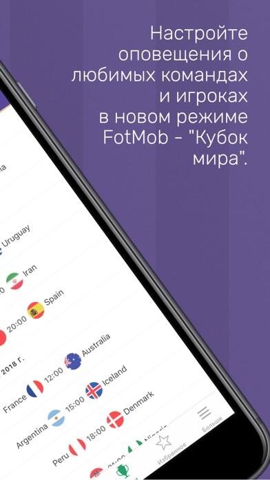 FotMob Live Football Scores Скриншоты4