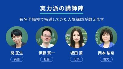 スタディサプリ 高校講座/大学受験講座 ScreenShot4